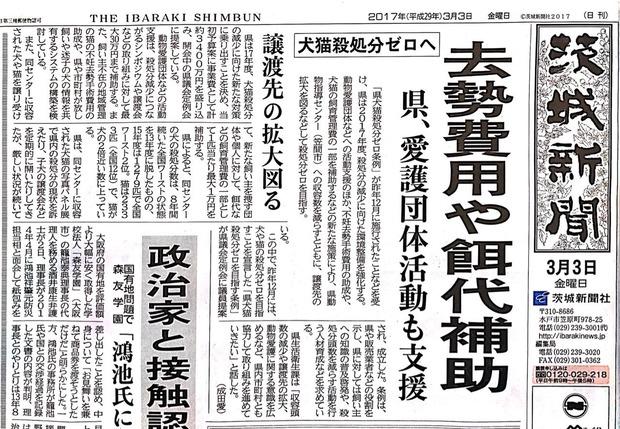 茨城新聞3月3日付け