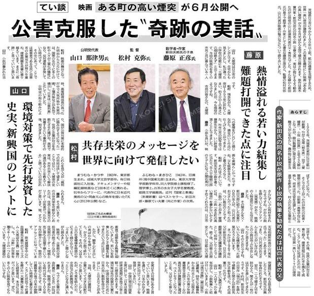 公明新聞日曜版(2019/1/13)