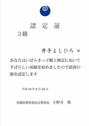 いばらきっ子郷土検定認定書