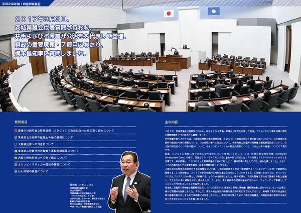 井手県議の代表質問報告冊子