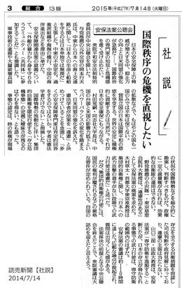 読売新聞社説