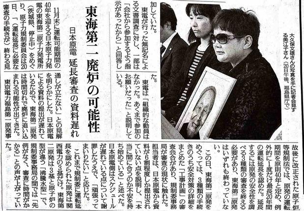 読売新聞社会面2018/2/21