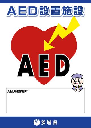 AED設置施設ステッカー