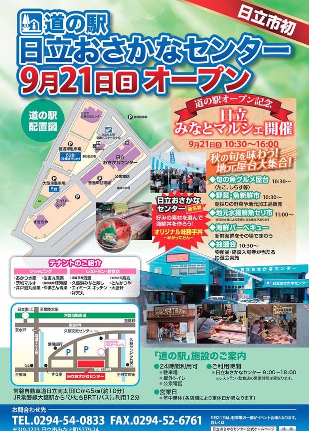 日立おさかなセンター道の駅オープン