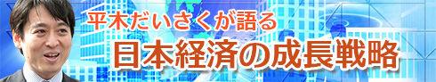 130500hiraki_seicho