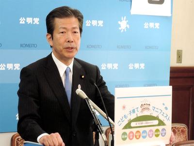 子どもマニフェストを発表する山口那津男代表