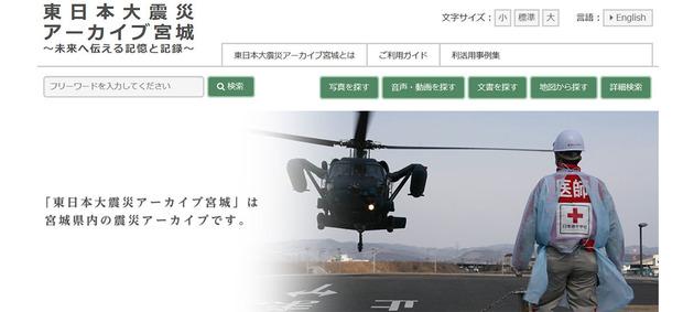 東日本大震災アーカーブ宮城