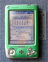PDA(カシオペアE-700)