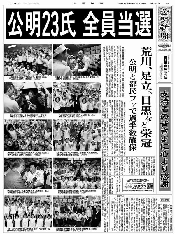 公明新聞(23区版)