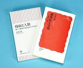長崎大学・山本太郎教授の著書
