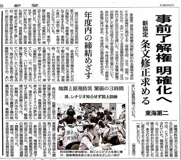 朝日新聞茨城版2018/2/22
