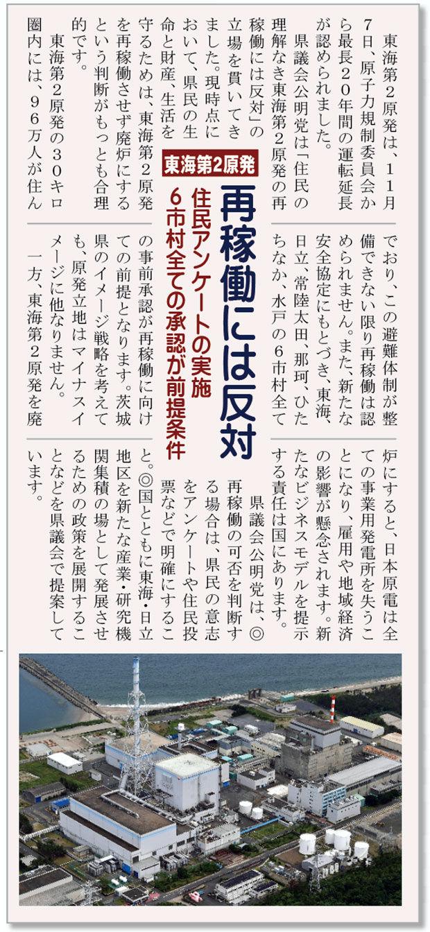 井手よしひろ県政ホットラインNo.103