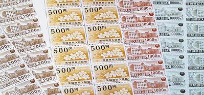茨城県収入証紙