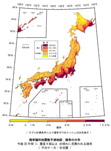 全国地地震予測地図2018
