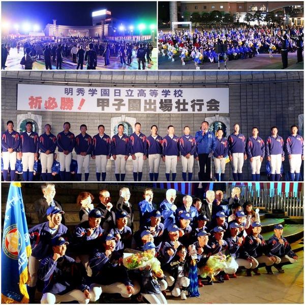 明秀日立高校野球部、センバツ甲子園大会出場壮行会