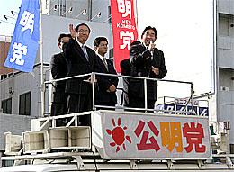 070104公明党新春街頭遊説
