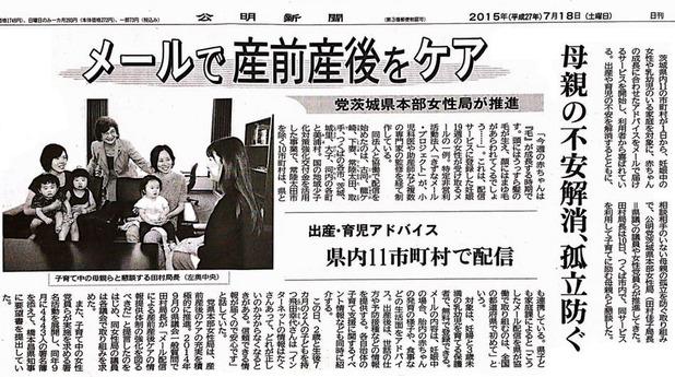 公明新聞2015/7/18記事