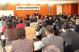 盛大に開催された公明党茨城県本部大会