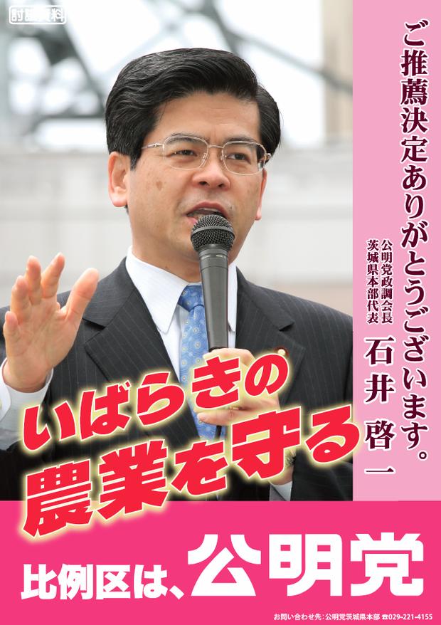 県農政連の推薦決定を受けて作成したポスター