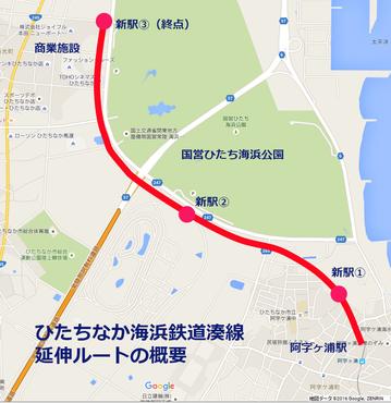 ひたちなか海浜鉄道延伸想定図