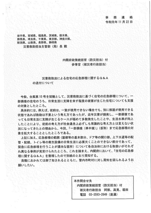 191125応急修理Q&A_ページ_1