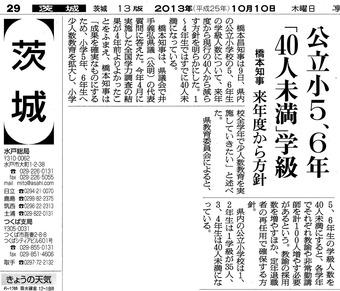 朝日新聞(2013/10/10)地方版