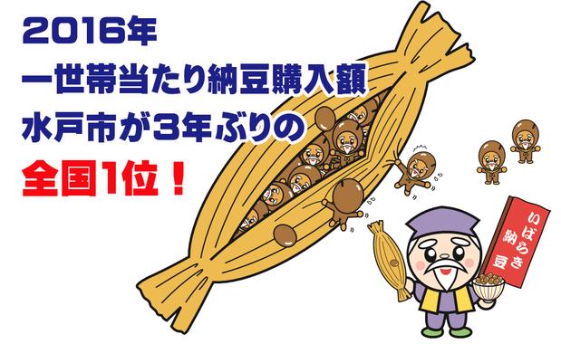 納豆日本一