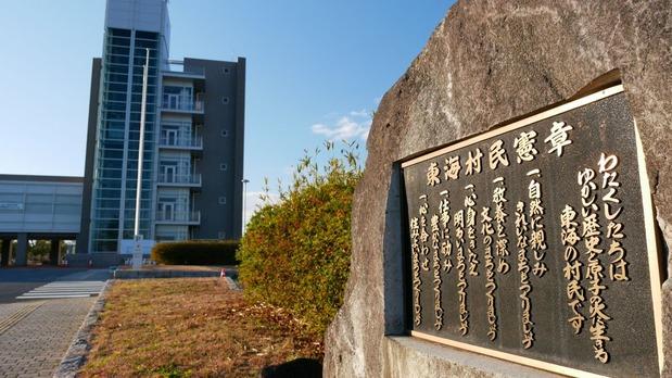東海村役場と村民憲章