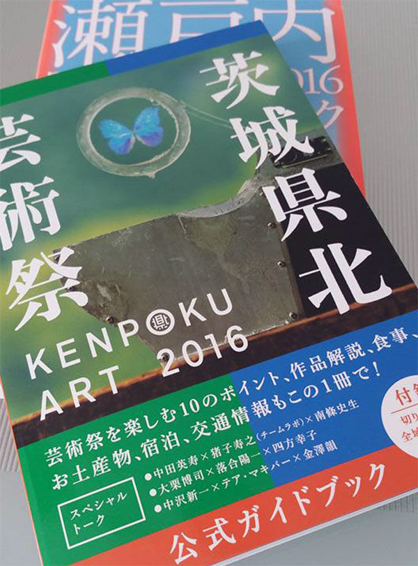 茨城県北芸術祭公式ガイドブック