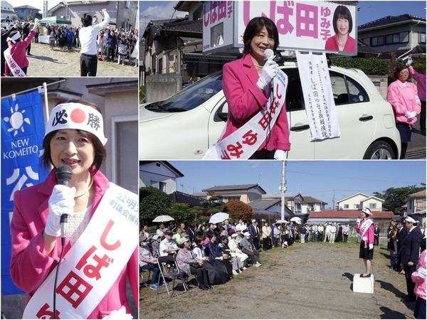 柴田ゆみ子候補の出陣式、街頭演説