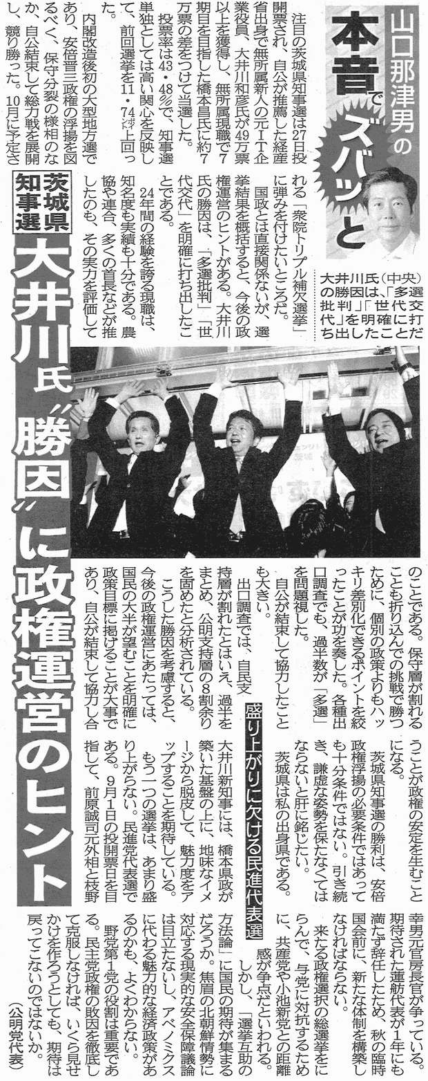 夕刊フジ「山口那津男の本音でズバっと!