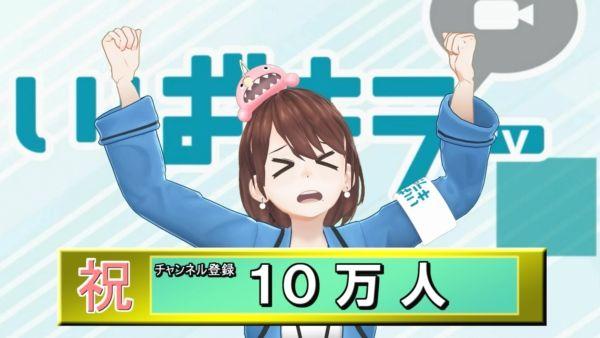 いばキラTV登録10万人