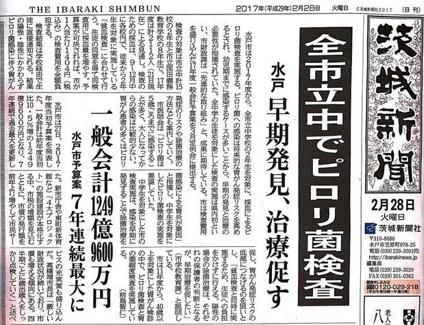 茨城新聞(2017/2/28一面トップ記事)