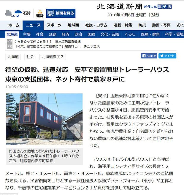 北海道新聞10月5日付け