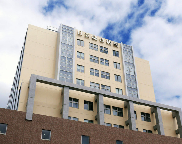 日立総合病院