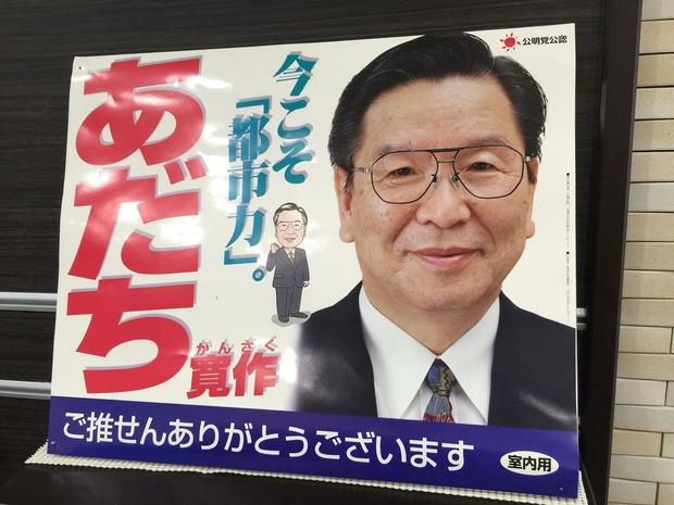 足立寛作さんの選挙ポスター