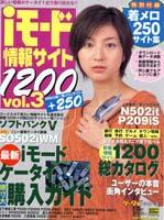 001205i-mode1200