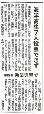 茨城新聞(2016/6/16)
