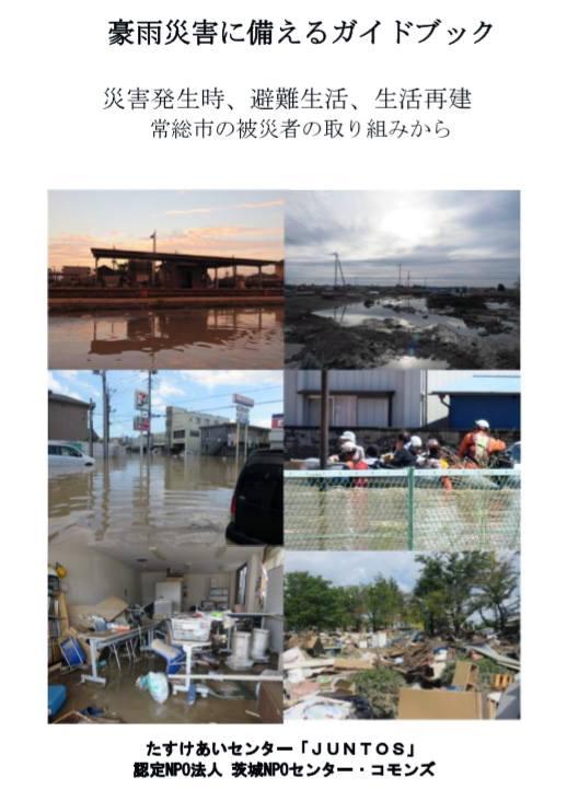 180707b雨災害に備えるガイドブック