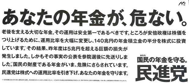民進党の新聞広告