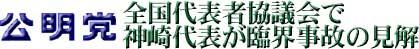 991018kanzaki_logo