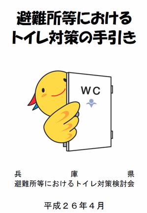 兵庫県:災害時のトイレ手引き