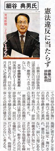 茨城新聞(12月7日付け)