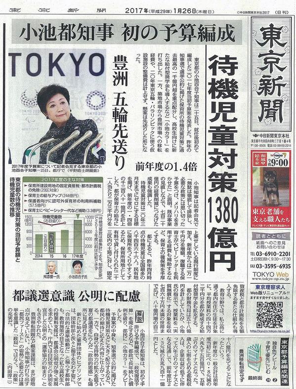 東京新聞1月26日付け