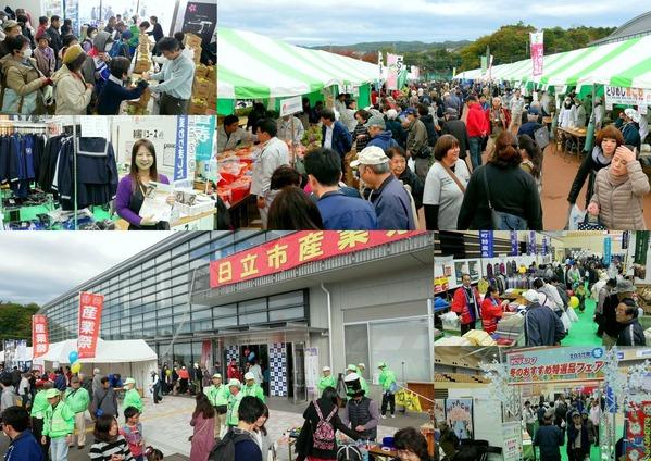 日立市産業祭
