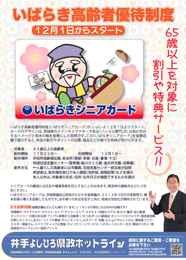 井手よしひろ県政ホットライン