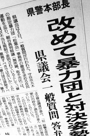 読売新聞(12月7日付け)