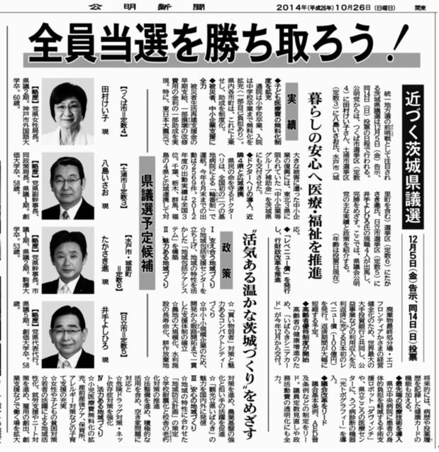 公明新聞10/26関東版