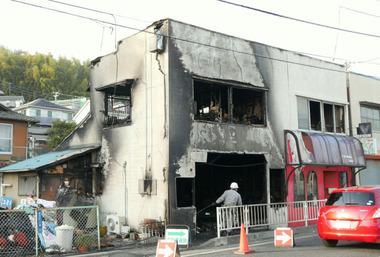 西成沢町の火災現場