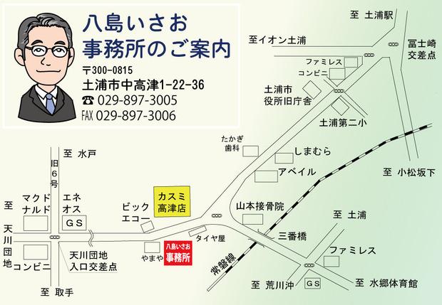 八島いさお事務所地図